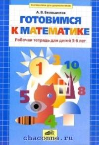 Готовимся к математике 5-6 лет. Рабочая тетрадь для детей